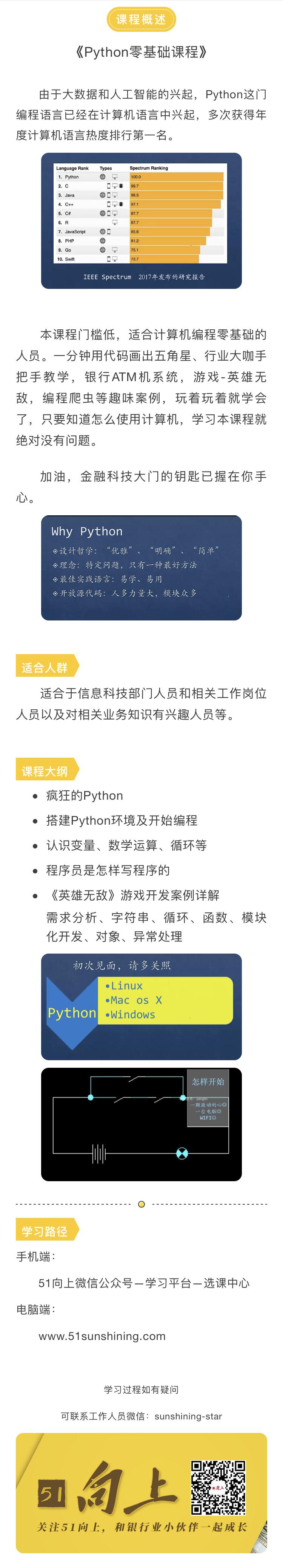 python零基础课程
