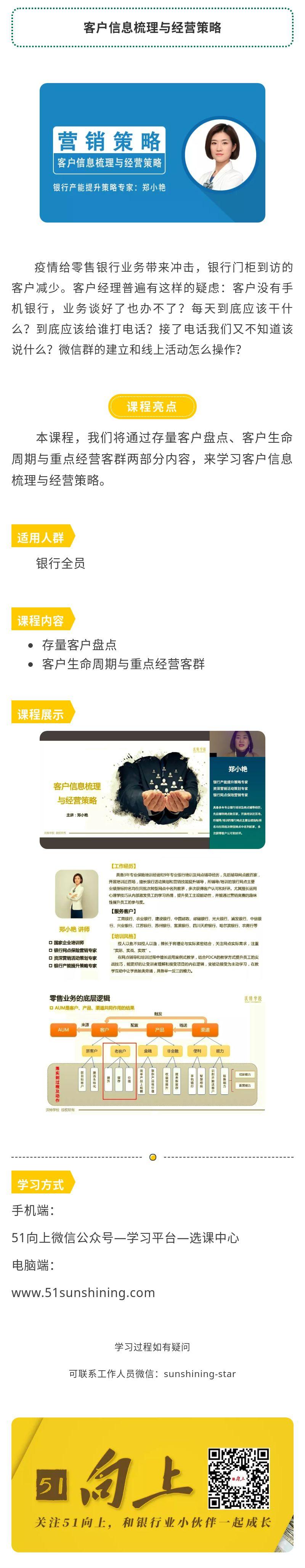 课程简介-客户信息梳理与经营策略