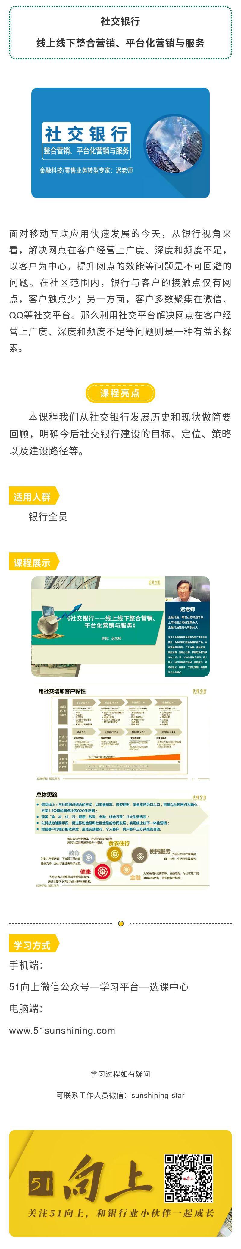 课程简介-社交银行——线上线下整合营销、平台化营销与服务